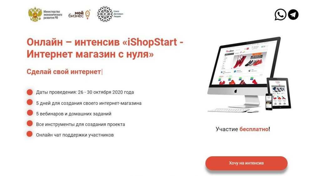 Брянских предпринимателей научат создавать свой интернет-магазин