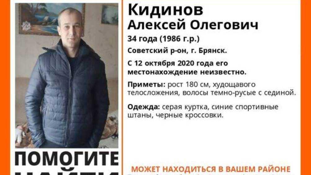 В Брянске пропал без вести 33-летний Алексей Кидинов