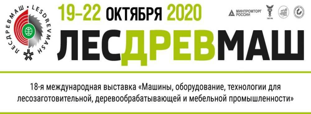 Брянская компания примет участие в международной выставке «Лесдревмаш-2020»