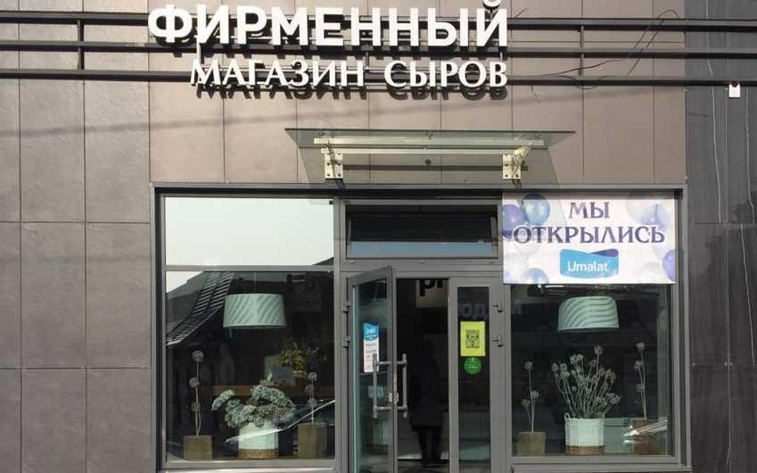 Жители Брянска смогут первыми приобрести новинки компании Umalat на открытии третьего фирменного магазина
