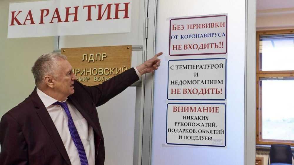 Жириновский запретил входить к нему без прививки от коронавируса