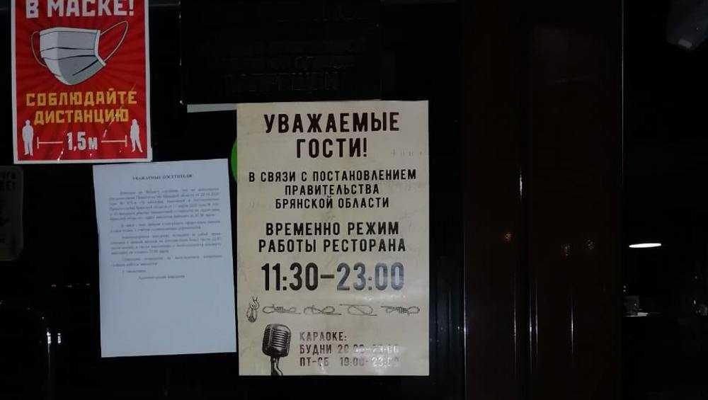 В Брянске вчера составили 80 протоколов на нарушителей масочного режима
