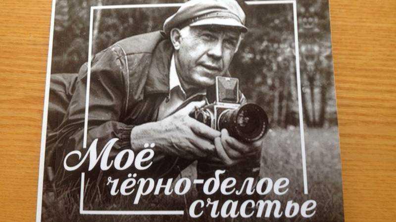 Старейший фотохудожник Брянщины Николай Романов издал новую книгу