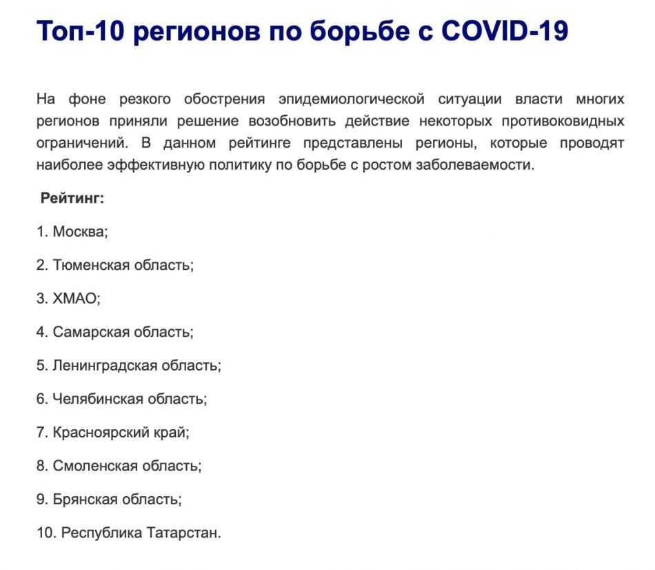 Решения брянских властей по борьбе с COVID-19 признали лучшими