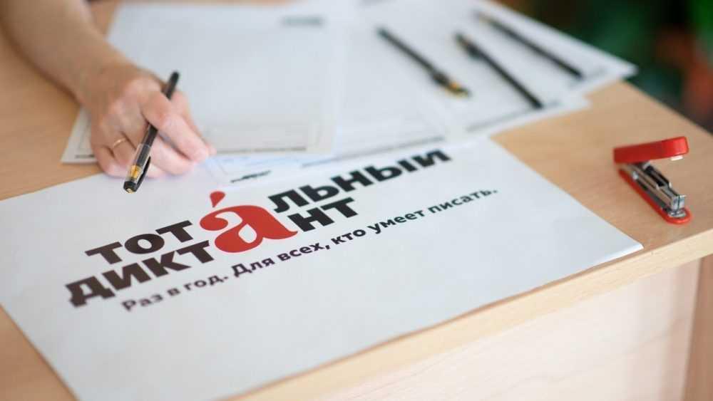 «Тотальный диктант»: поддержка русского языка или пиар чуждых ценностей?