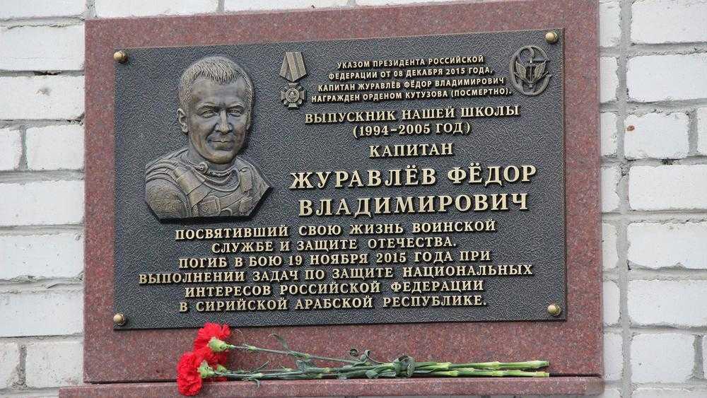 В Брянске почтили память погибшего пять лет назад в Сирии Федора Журавлева