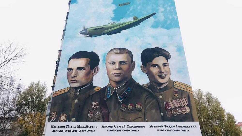 В Брянске на стене дома нарисовали портреты легендарных летчиков