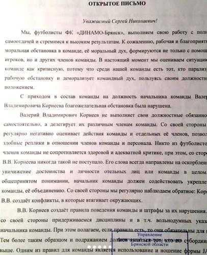 Футболисты «Динамо-Брянск» взбунтовались против главы команды Корнеева