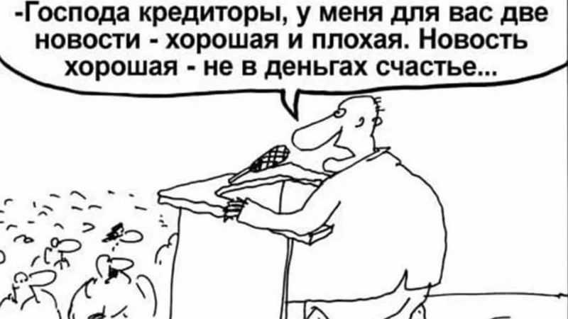Минфин предложил россиянам игру «Не в деньгах счастье»