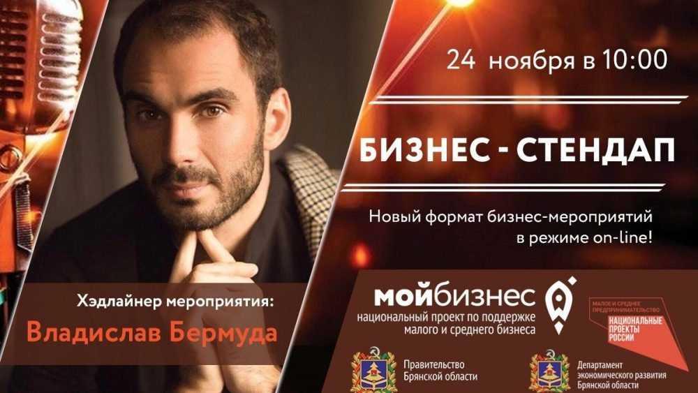 Владислав Бермуда научит брянских предпринимателей продажам «через экспертность»