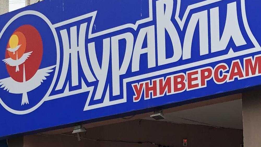 В Брянске возле площади Партизан закрыли последний магазин «Журавли»