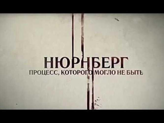 Жителей Брянской области пригласили на онлайн-показы фильмов о Нюрнбергском трибунале