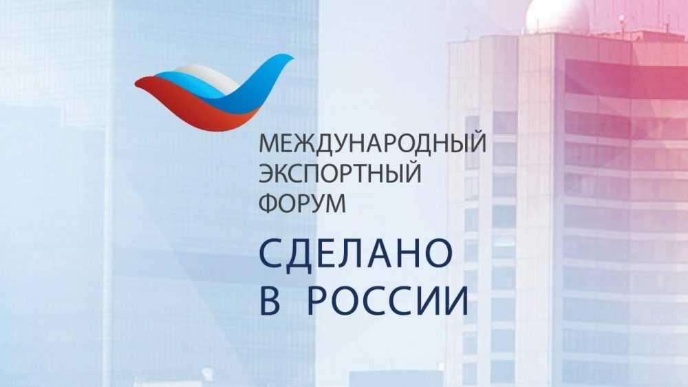 Брянских предпринимателей пригласили на экспортный форум
