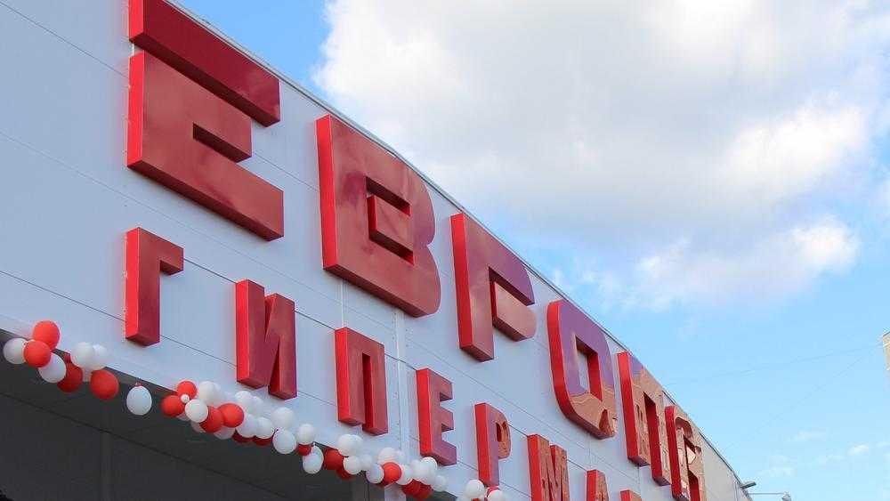 В Брянске на Новостройке открылся гипермаркет «Европа»