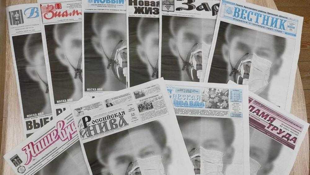 Районные газеты призвали брянцев носить защитные маски
