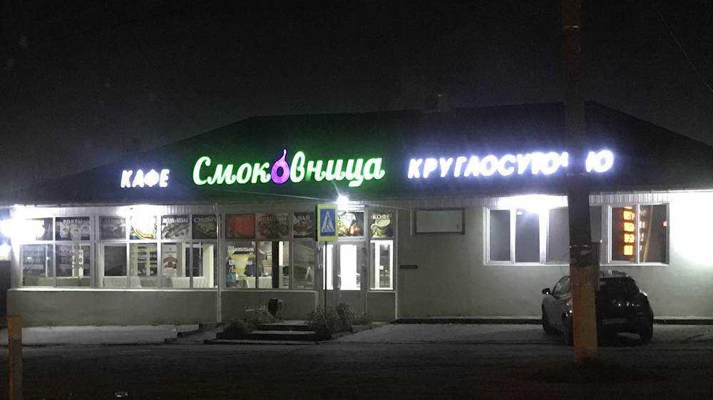 Брянские кафе невольно нарушили коронавирусные ограничения
