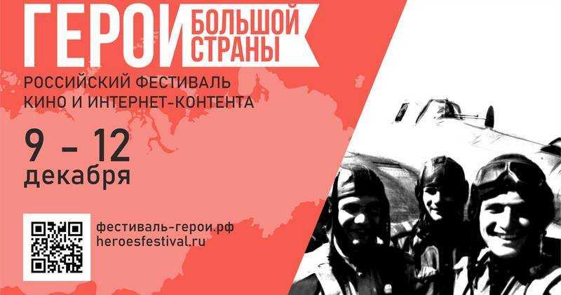 Российский фестиваль «Герои большой страны» принимает заявки на участие