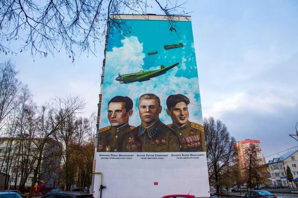В Брянске на фасаде многоквартирного дома появился портрет героев-лётчиков