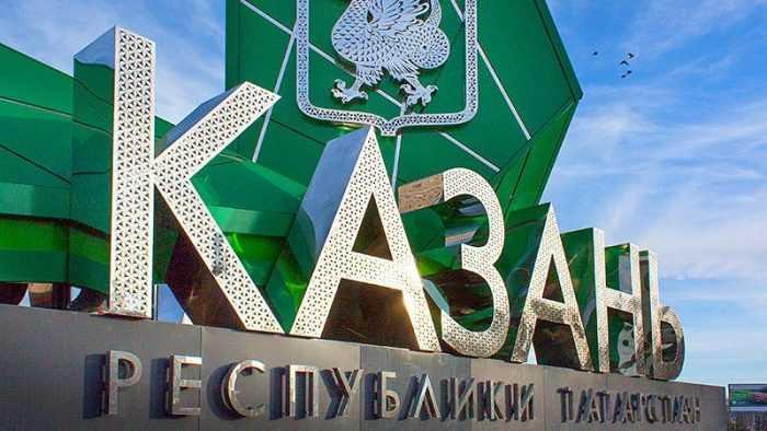 Идет прием заявок на бизнес-миссию в Казань