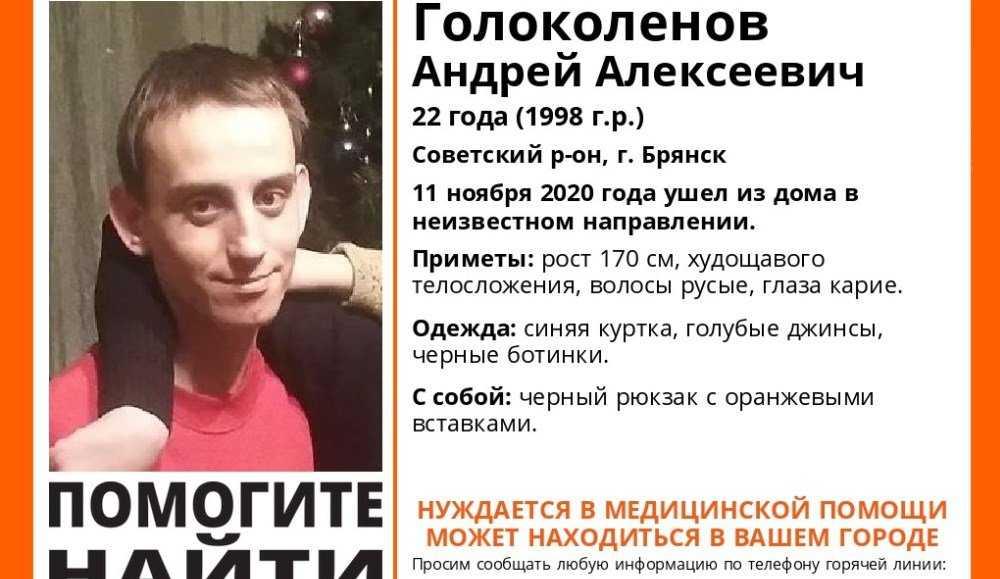 В Брянске пропал без вести 22-летний Андрей Голоколенов