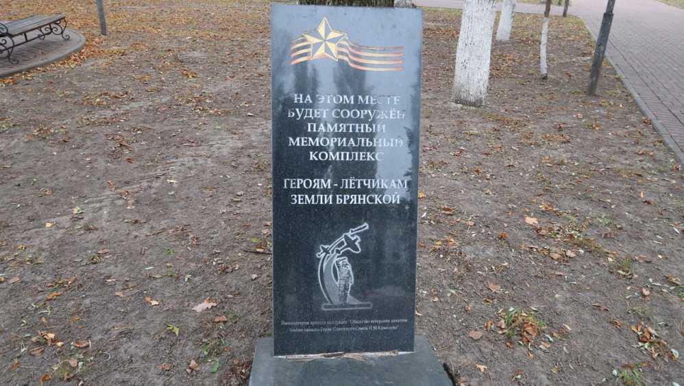 В сквере Брянска подготовили площадку для памятника Героям-лётчикам