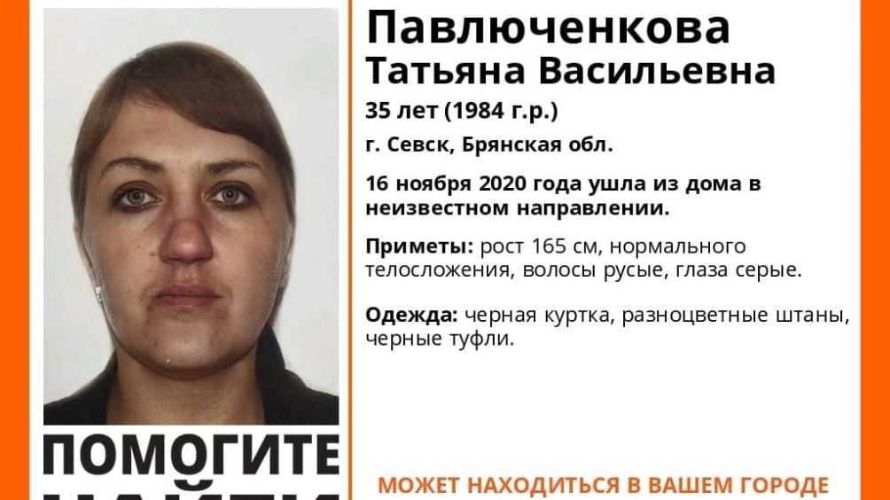 В Брянской области нашли пропавшую 16 ноября 35-летнюю женщину