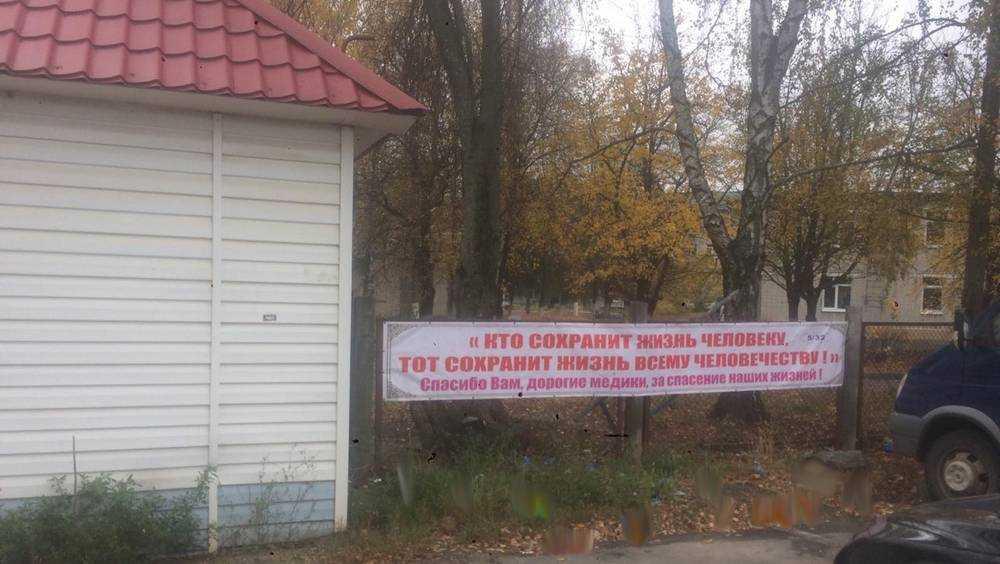 В Брянске мусульмане вывесили плакат с обращением к врачам