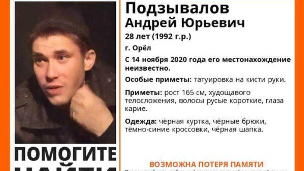 В Брянске разыскивают потерявшего память 28-летнего жителя Орла