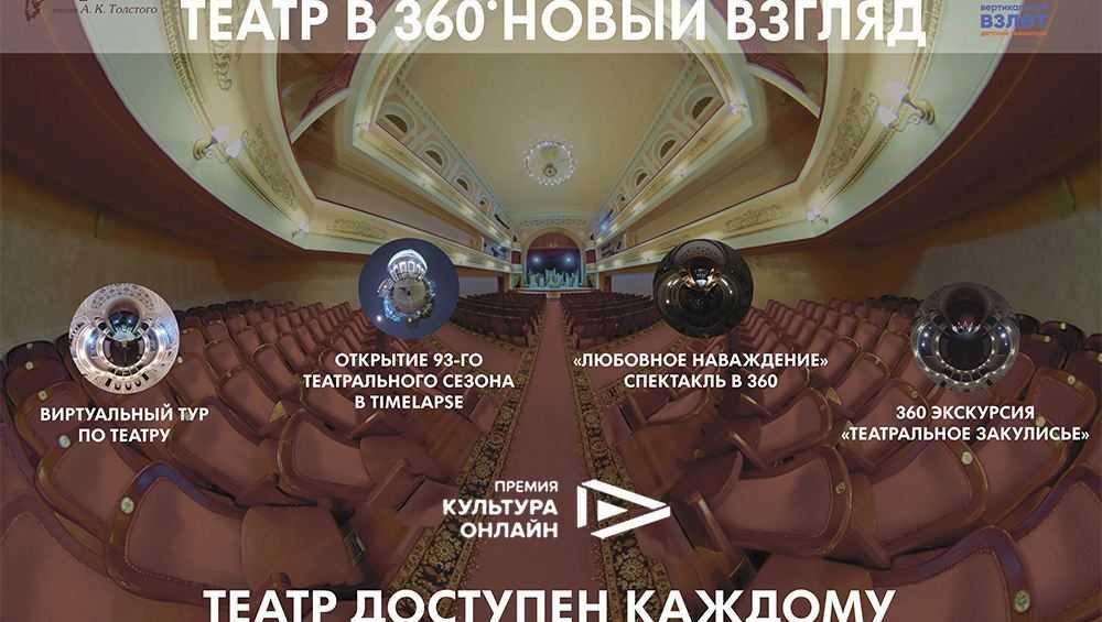 Проект Брянского драмтеатра стал финалистом премии «Культура онлайн»
