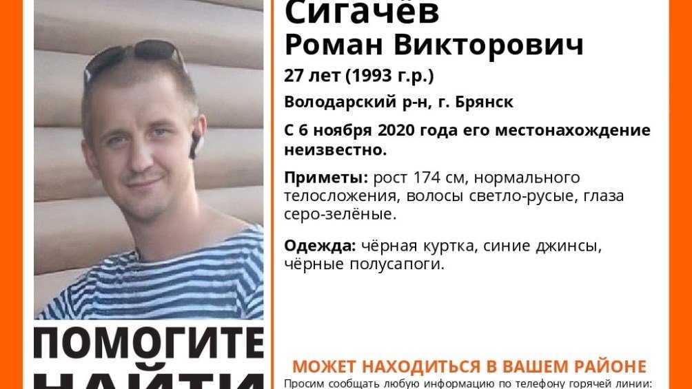 Пропавшего в Брянске 27-летнего Романа Сигачёва нашли погибшим