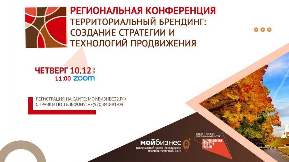 Предпринимателей пригласили обсудить бренд Брянской области