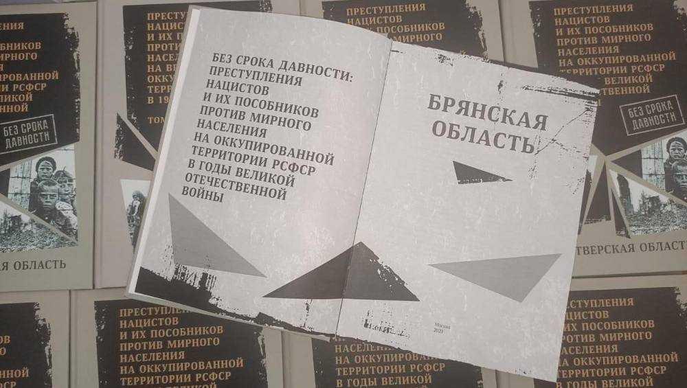 Бесчинства нацистов на Брянской земле описали в целом томе архивов