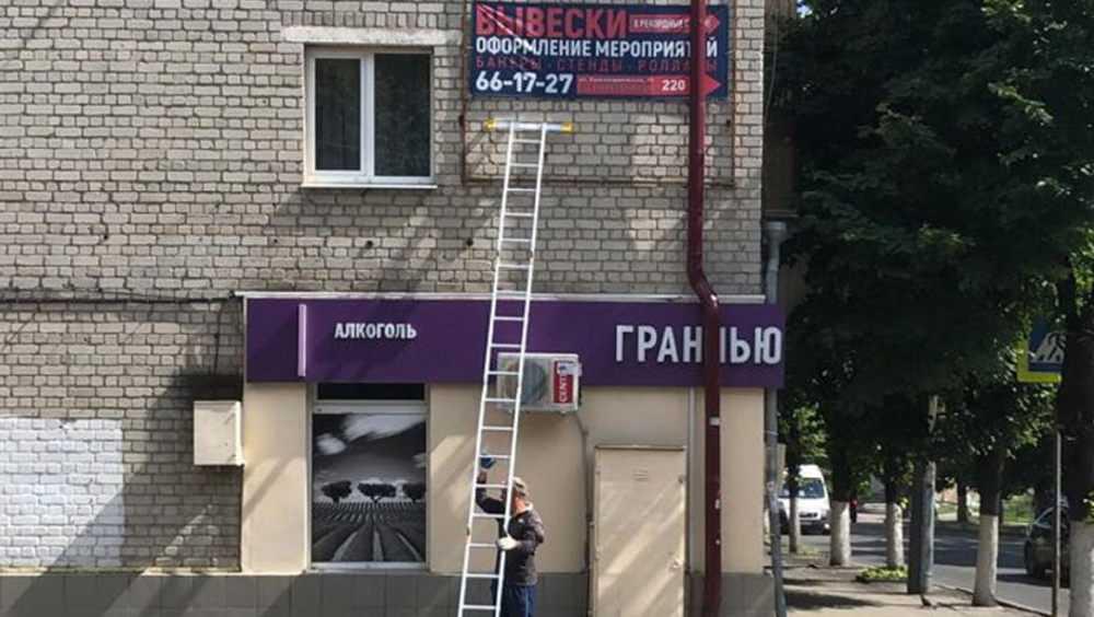 В Брянске убрали около 700 рекламных конструкций и 115 вывесок