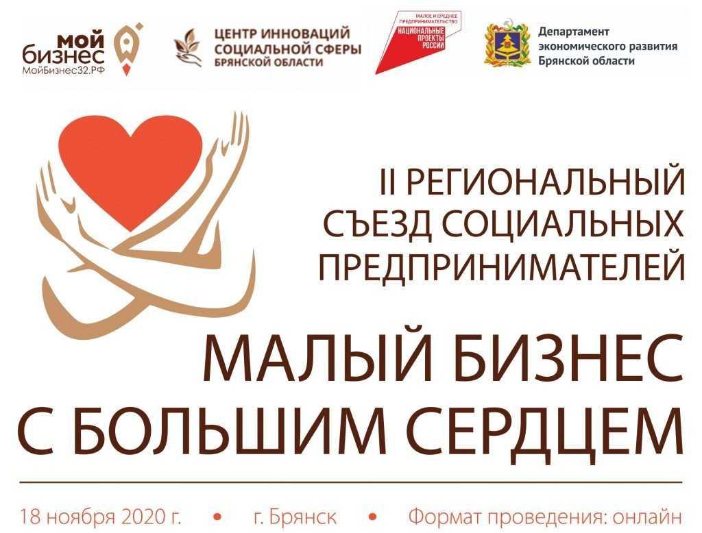 В Брянске пройдет 2-й региональный онлайн-съезд социальных предпринимателей «Малый бизнес с большим сердцем»