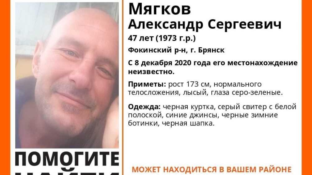 В Брянске пропал без вести 47-летний Александр Мягков