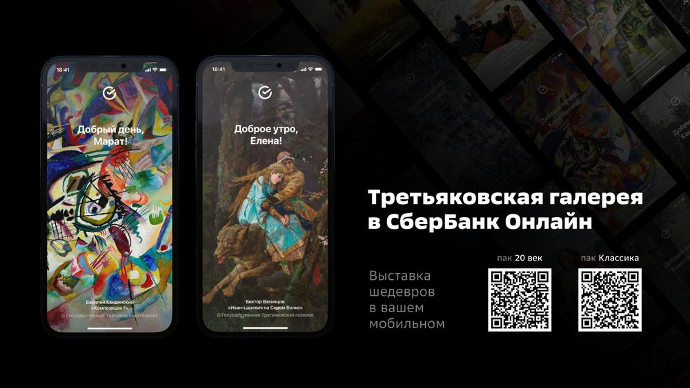 Шедевры Третьяковской галереи появились на заставках СберБанк Онлайн