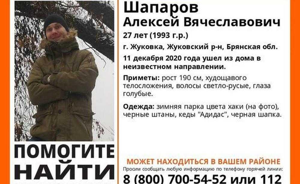 В Брянской области пропал 27-летний мужчина