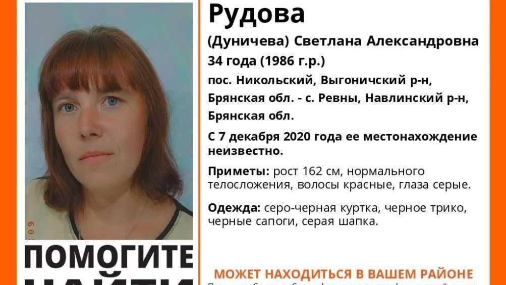 В Выгоничском районе пропала без вести 34-летняя Светлана Рудова
