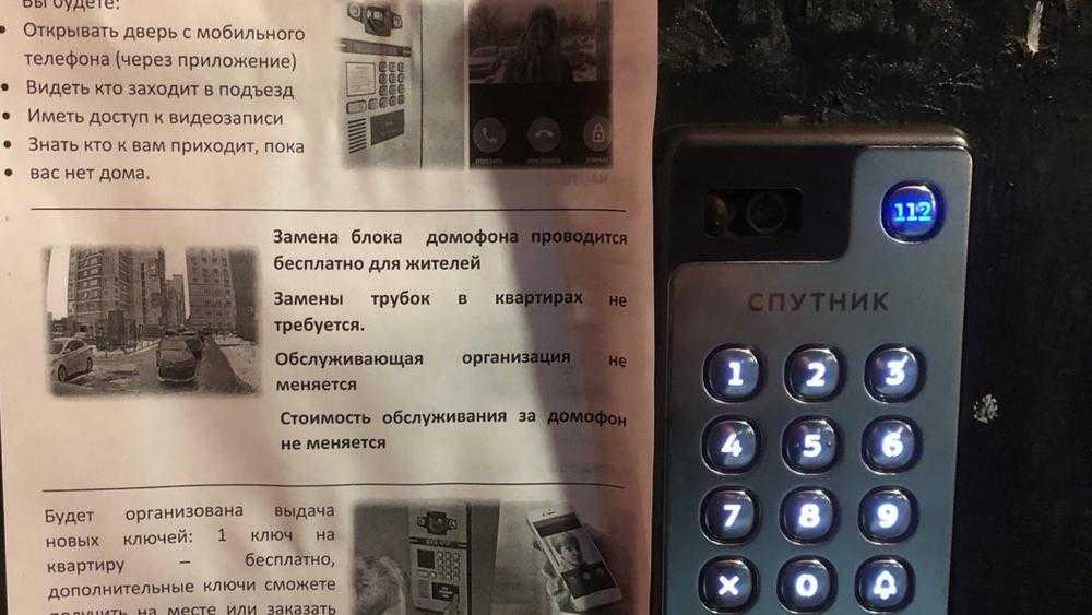 В Брянске назрел громкий денежный скандал с новыми домофонами