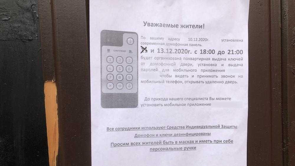 Жители Брянска начали войну из-за домофонов с «глазами»