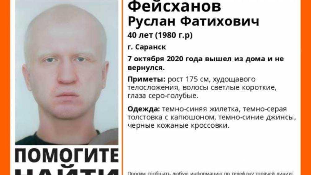 Брянцев попросили помочь в розыске пропавшего 7 октября жителя Саранска