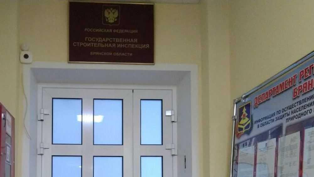 Строительную инспекцию Брянской области возглавил Дмитрий Артемов