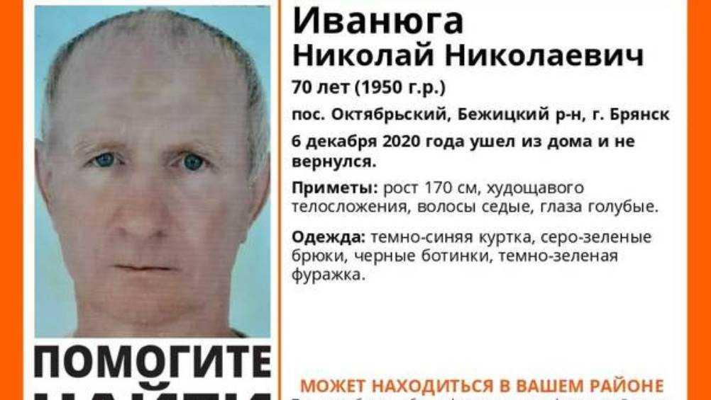 В Брянске пропал без вести 70-летний Николай Иванюга