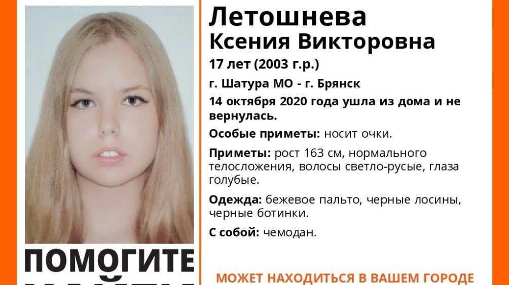 В Брянске начали розыск пропавшей 17-летней девушки из Подмосковья