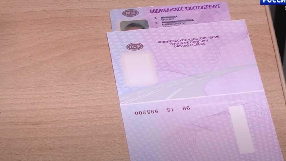 Водительские права нового образца начали выдавать в Брянской области