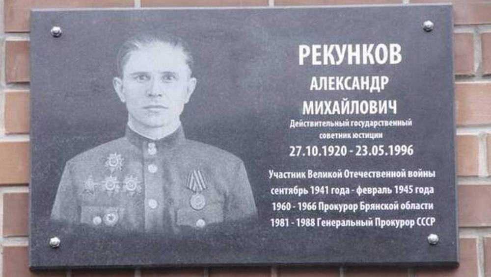 В Брянске появится сквер имени советского генпрокурора Рекункова