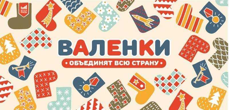 Жители Брянской области могут стать участниками всероссийского музыкального флешмоба «Валенки»