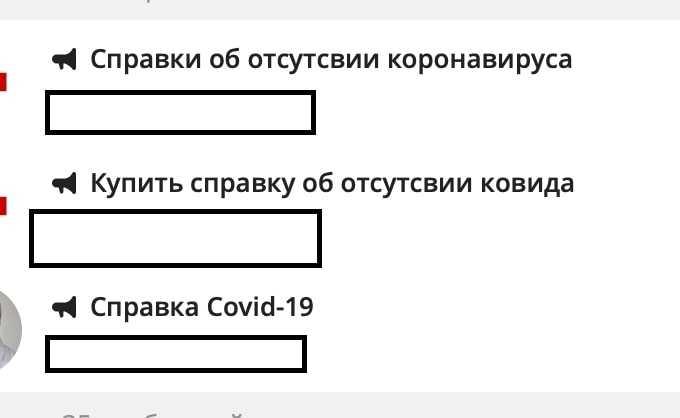 Брянцам стали предлагать купить справку об отсутствии COVID-19
