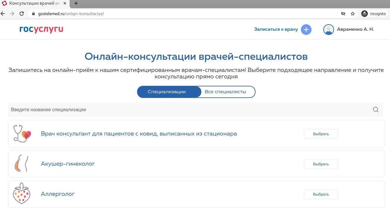 Врачи клиник «Мать и дитя» при поддержке «Ростелекома» делают телемедицину доступнее для жителей российских регионов