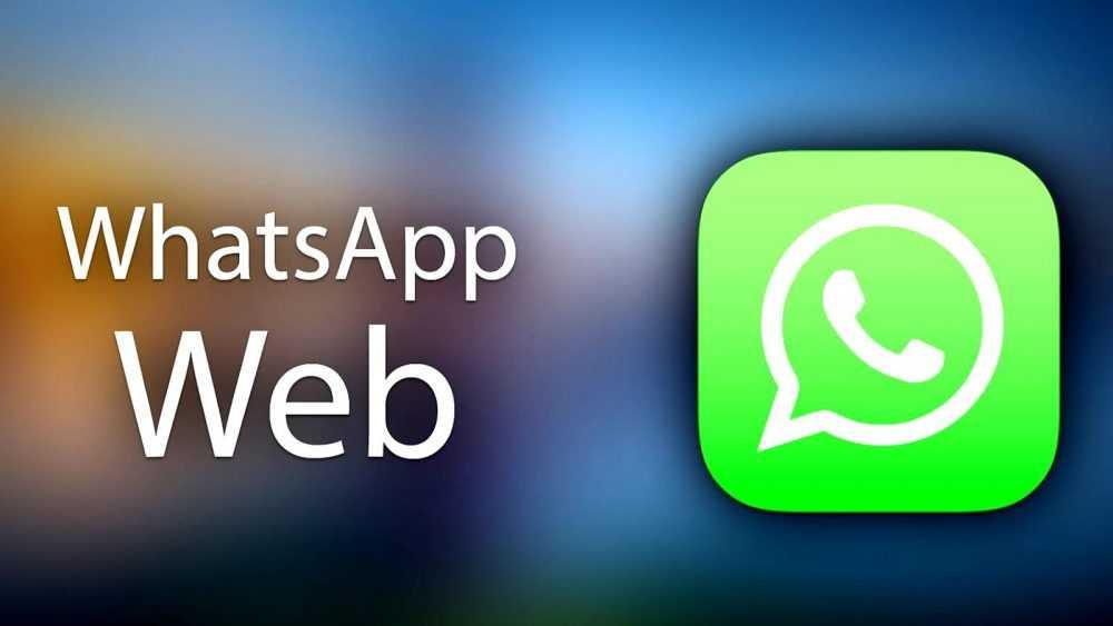 WhatsApp Web: какие возможности открывает сервис